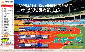 Konamic Sports in Seoul (Track & Field II) (Japan)