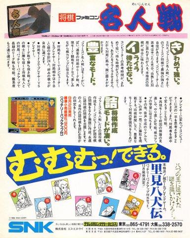 Famicom Mejinsen (Japan)