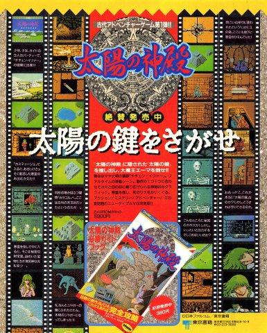 Tombs & Treasure (Taiyō no Shinden) (Japan)