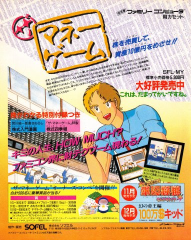 The Money Game (Japan)