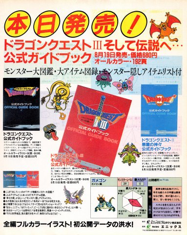 Dragon Quest I-II-III Official Guide Books (Japan)