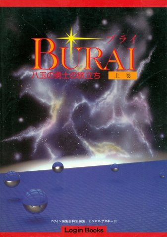 Burai Vol.1