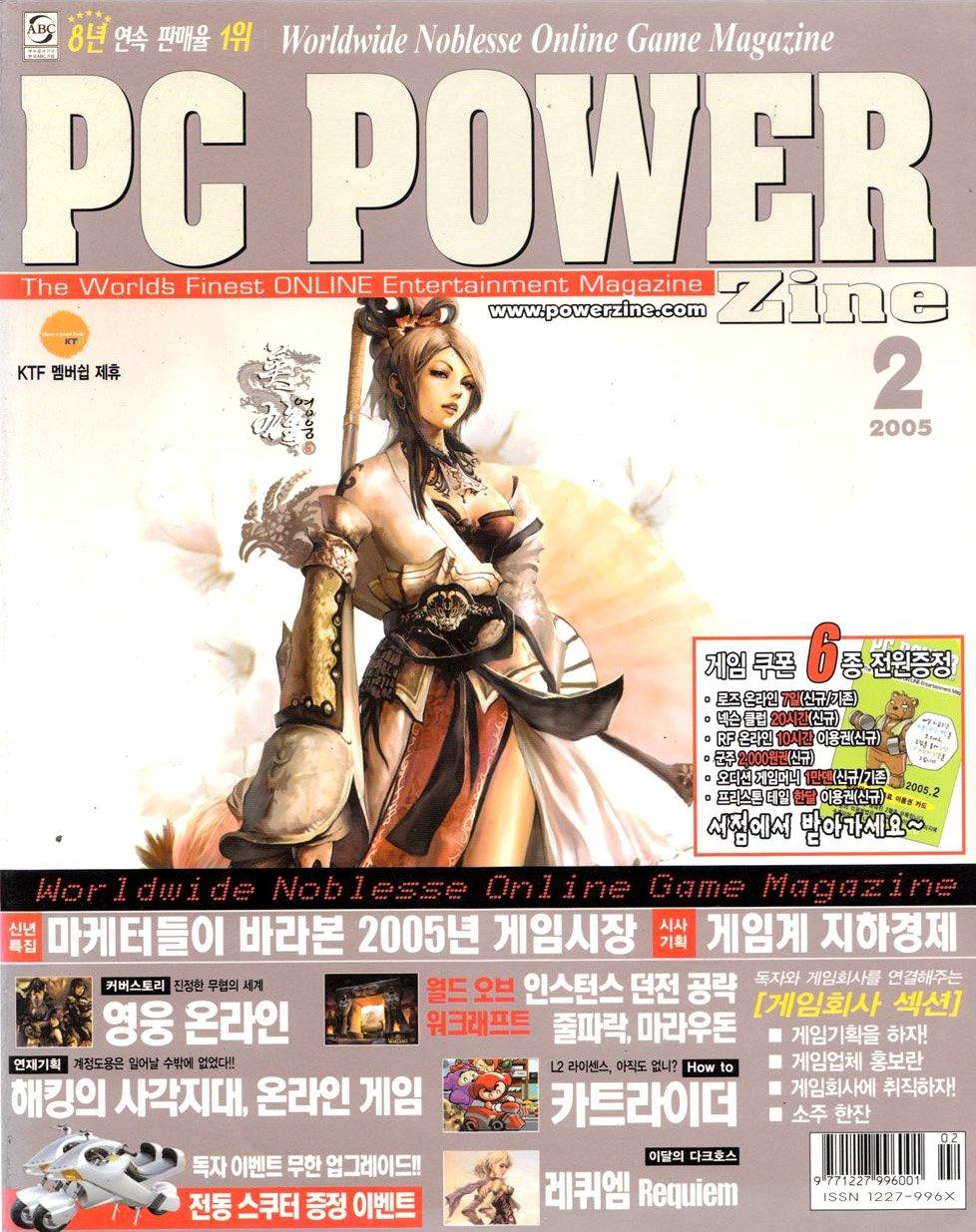 PC Power Zine Issue 115 (February 2005)