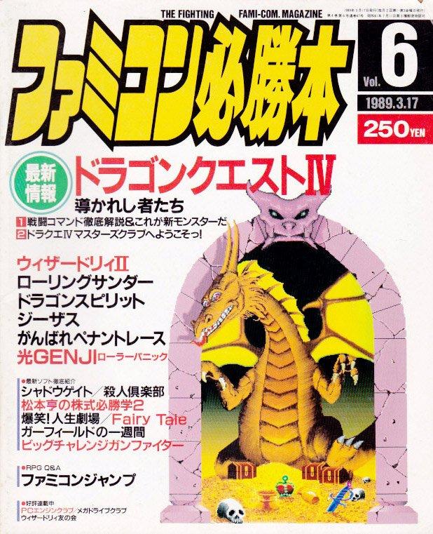 Famicom Hisshoubon Issue 067 (March 17, 1989)