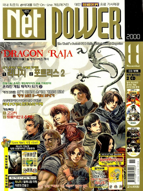 Net Power Issue 14 (November 2000)