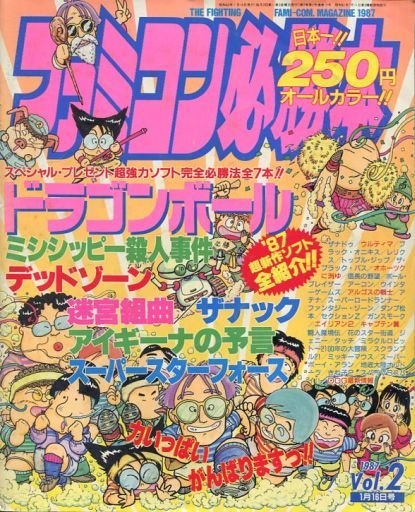 Famicom Hisshoubon Issue 015 (January 16, 1987)