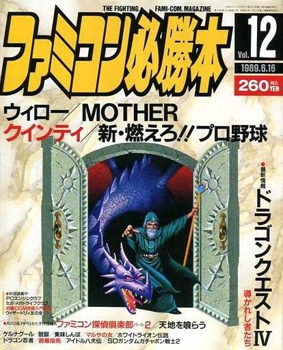 Famicom Hisshoubon Issue 073 (June 16, 1989)