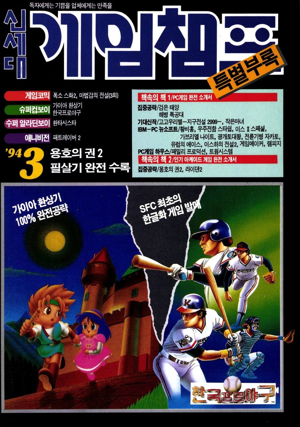 Game Champ Issue 016 supplement (March 1994)
