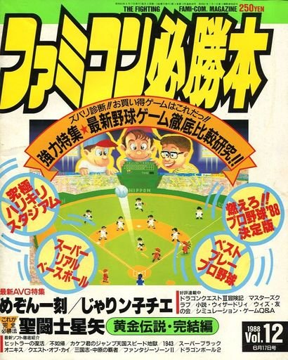 Famicom Hisshoubon Issue 049 (June 17, 1988)
