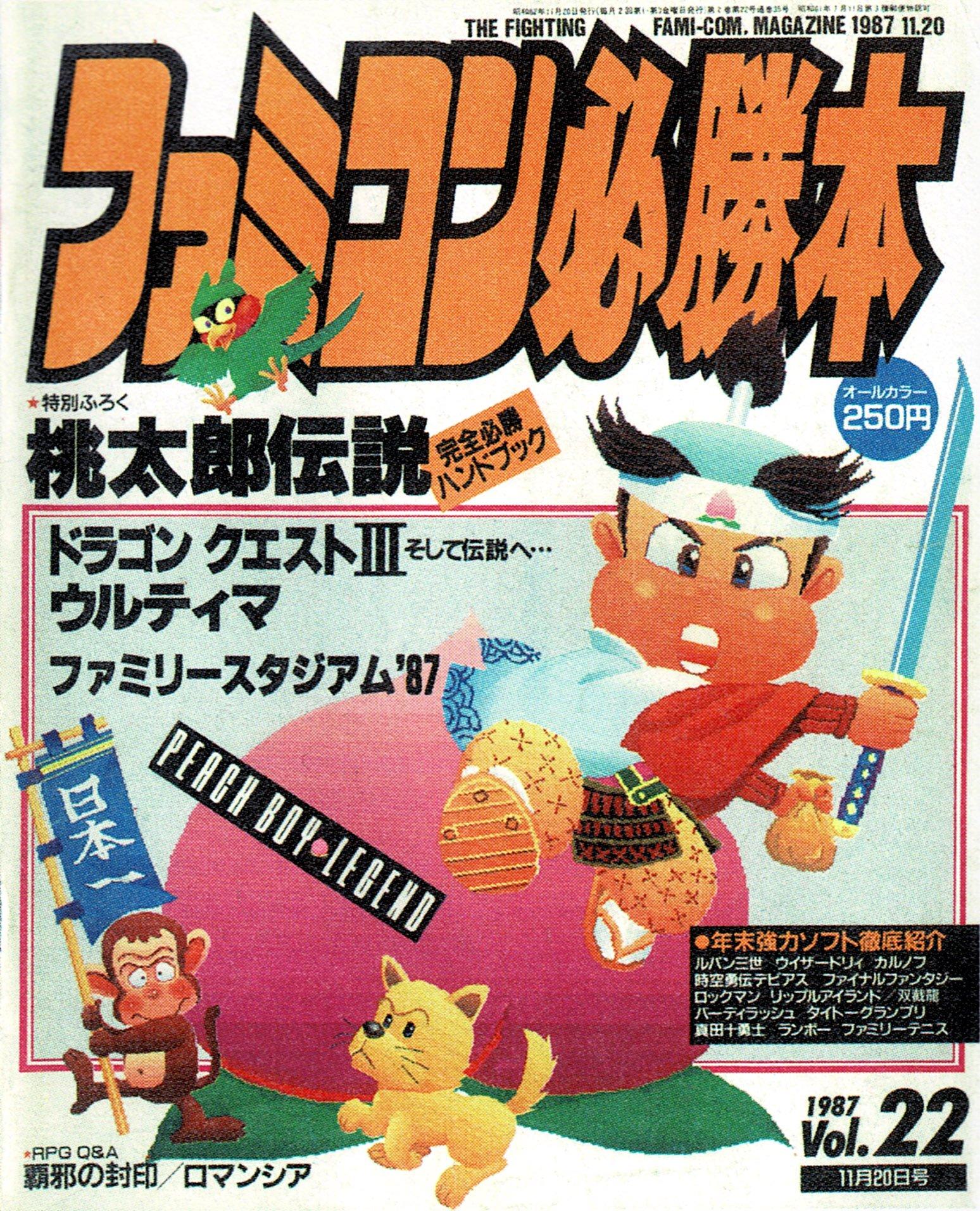 Famicom Hisshoubon Issue 035 (November 20, 1987)
