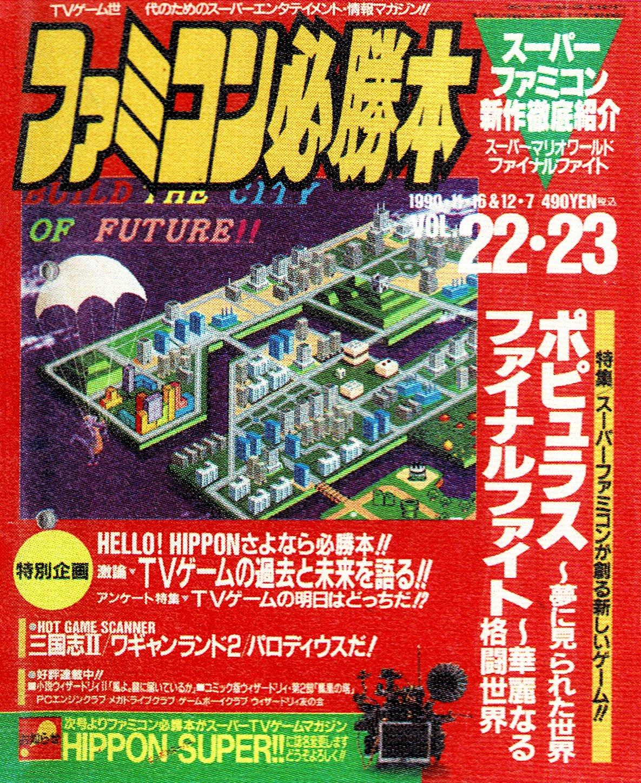 Famicom Hisshoubon Issue 104 (November 16/December 7, 1990)