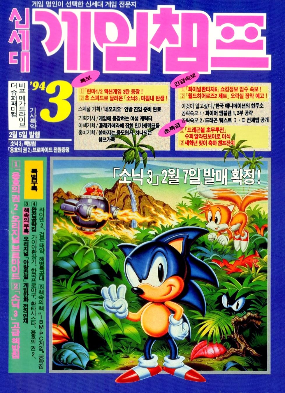 Game Champ Issue 016 (March 1994)