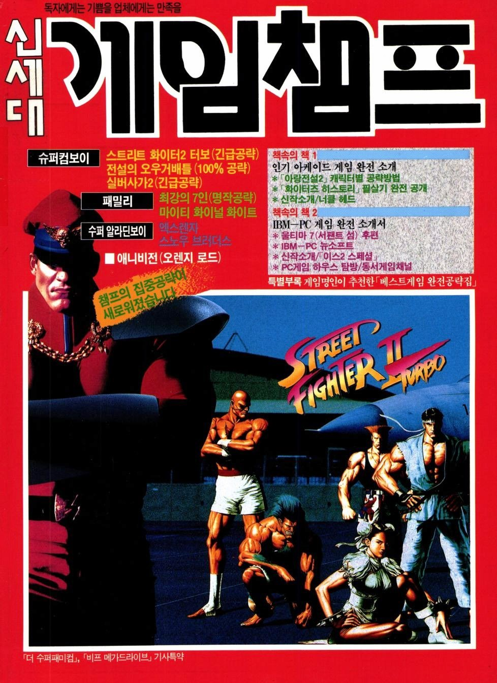 Game Champ Issue 009 supplement (August 1993)