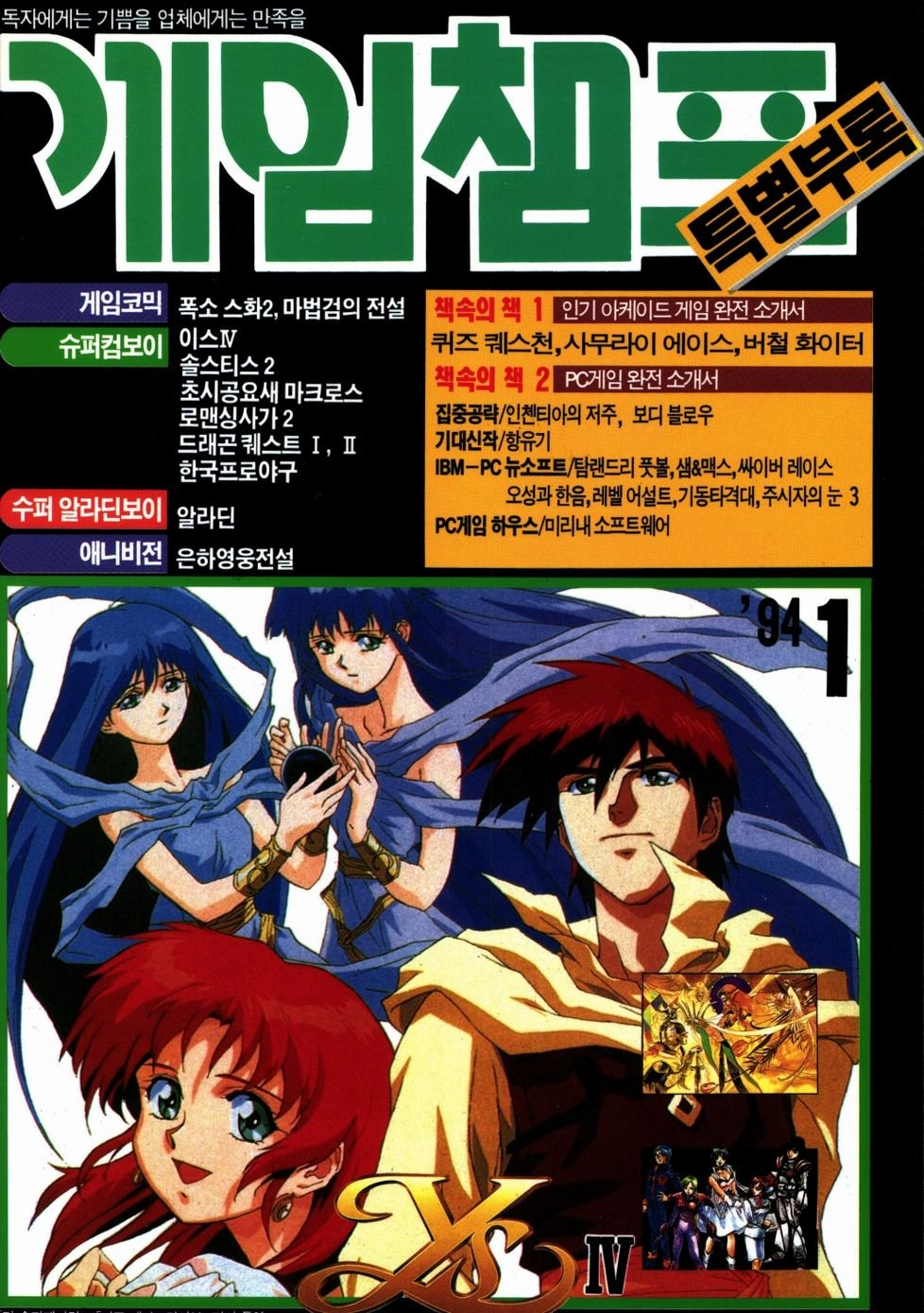 Game Champ Issue 014 supplement (January 1994)
