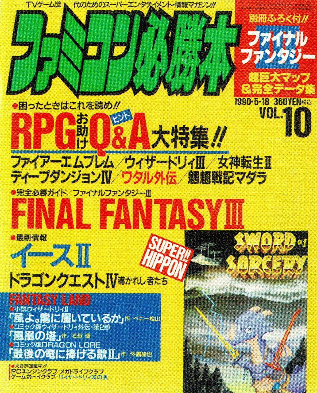 Famicom Hisshoubon Issue 095 (May 18, 1990)