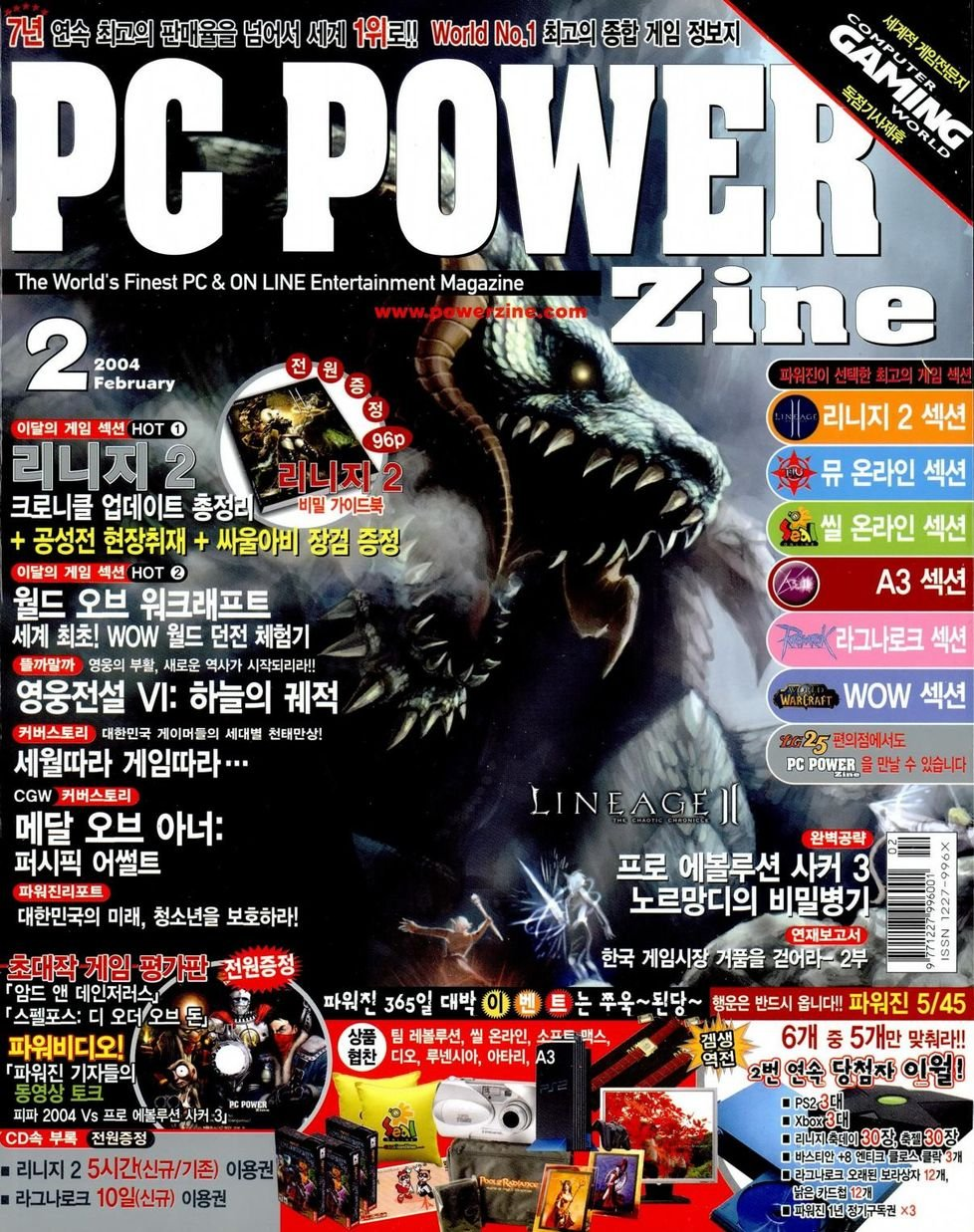 PC Power Zine Issue 103 (February 2004)