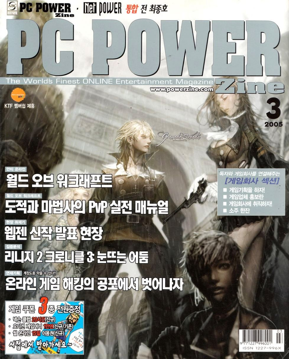 PC Power Zine Issue 116 (March 2005)