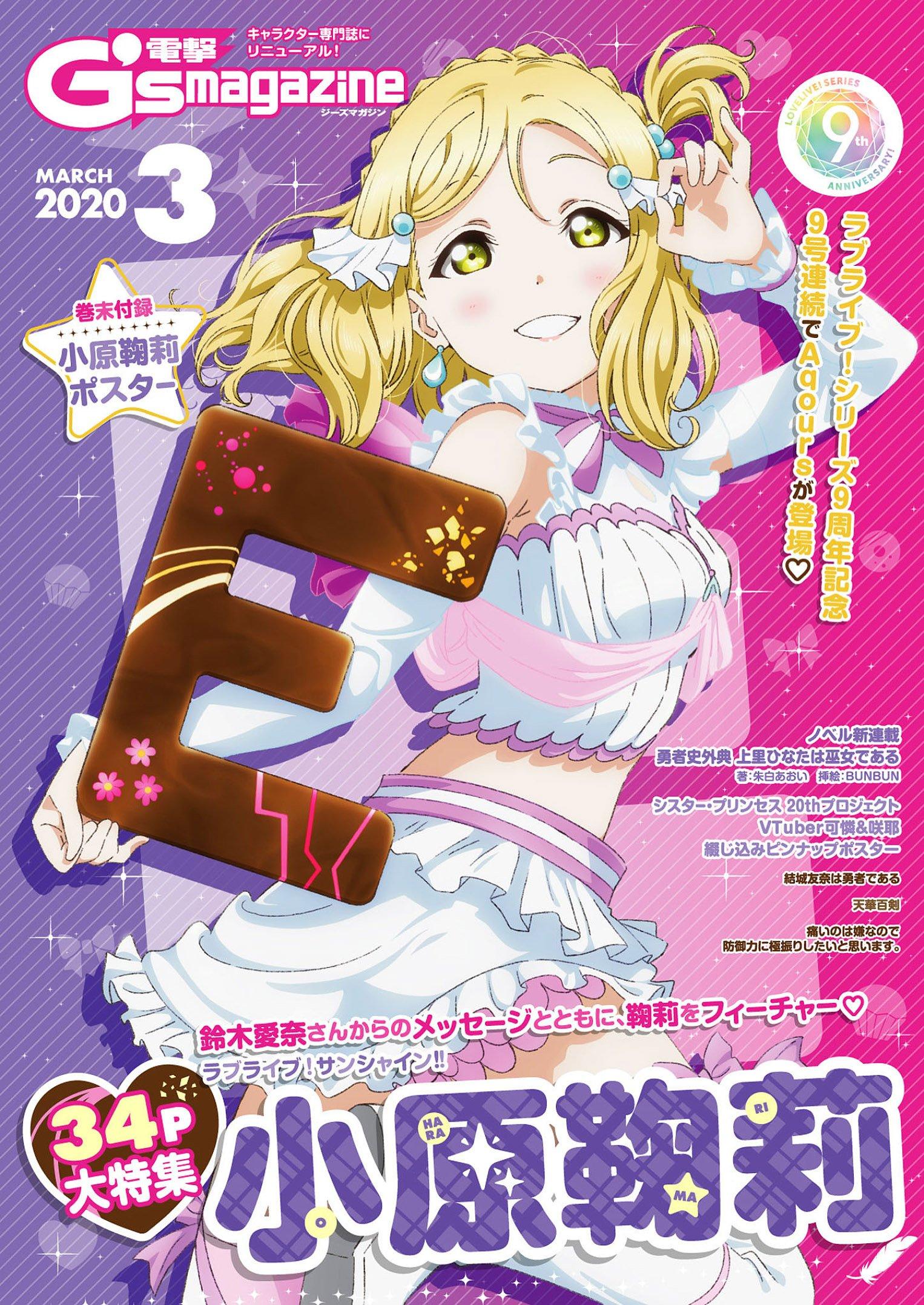 Dengeki G's Magazine Issue 272 (March 2020)