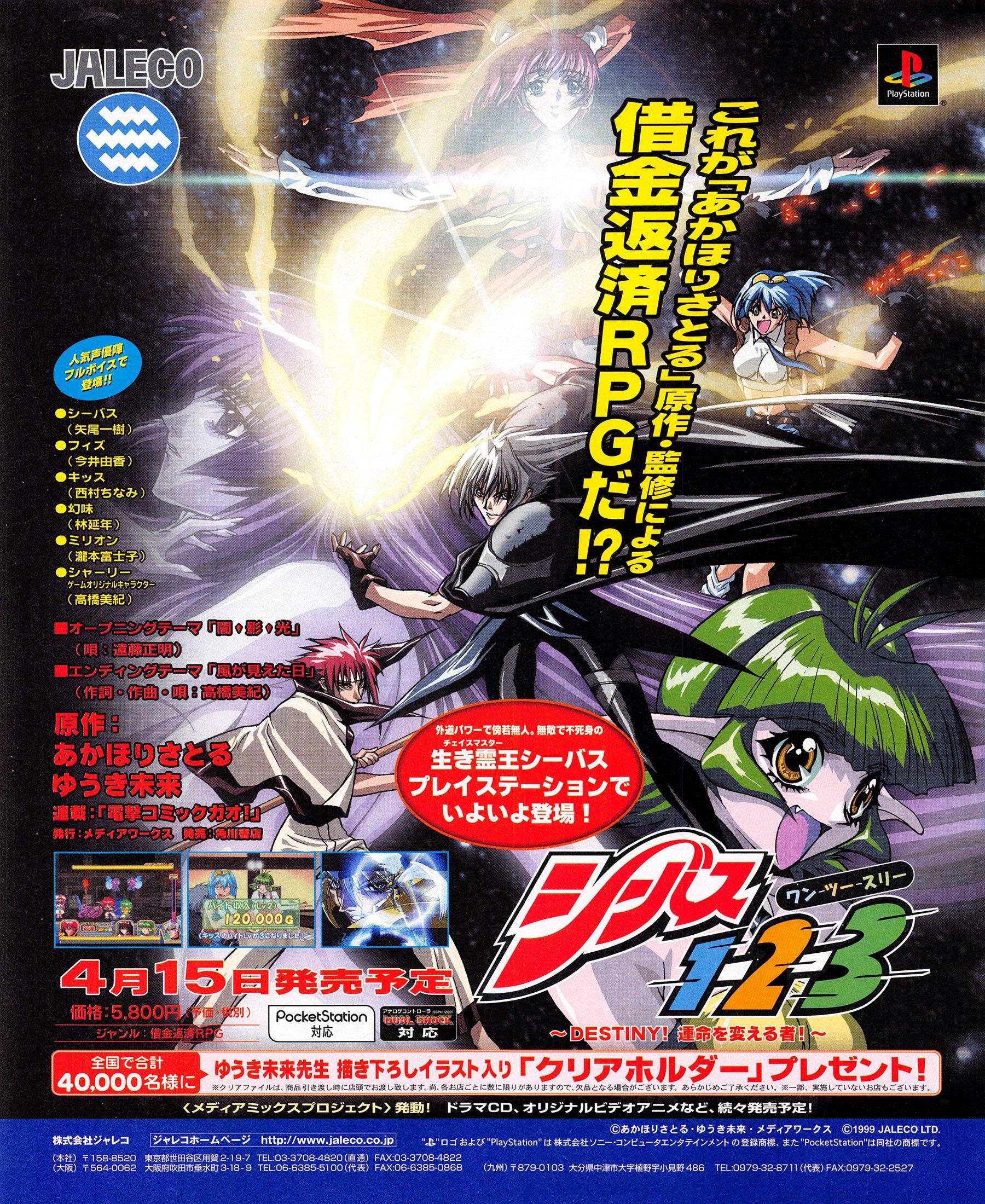 Shibas 1-2-3 (Japan)