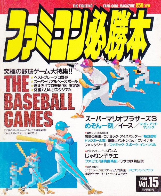 Famicom Hisshoubon Issue 052 (August 5, 1988)