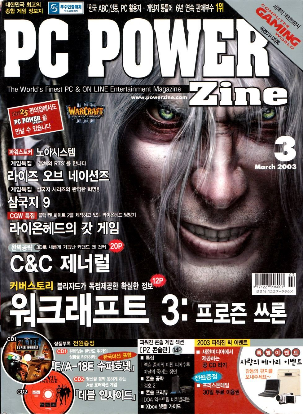 PC Power Zine Issue 092 (March 2003)