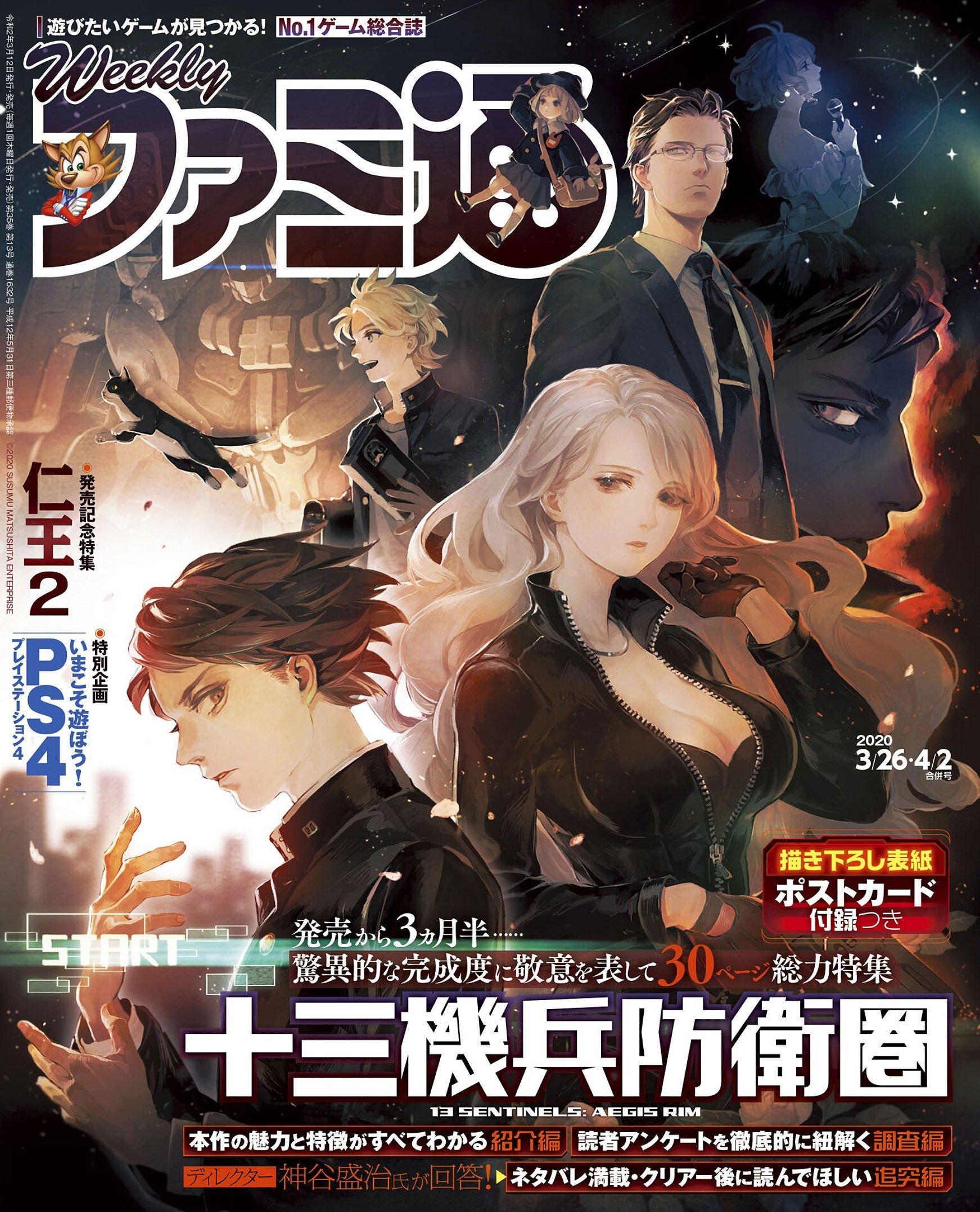 Famitsu 1632 (March 26/April 2, 2020)