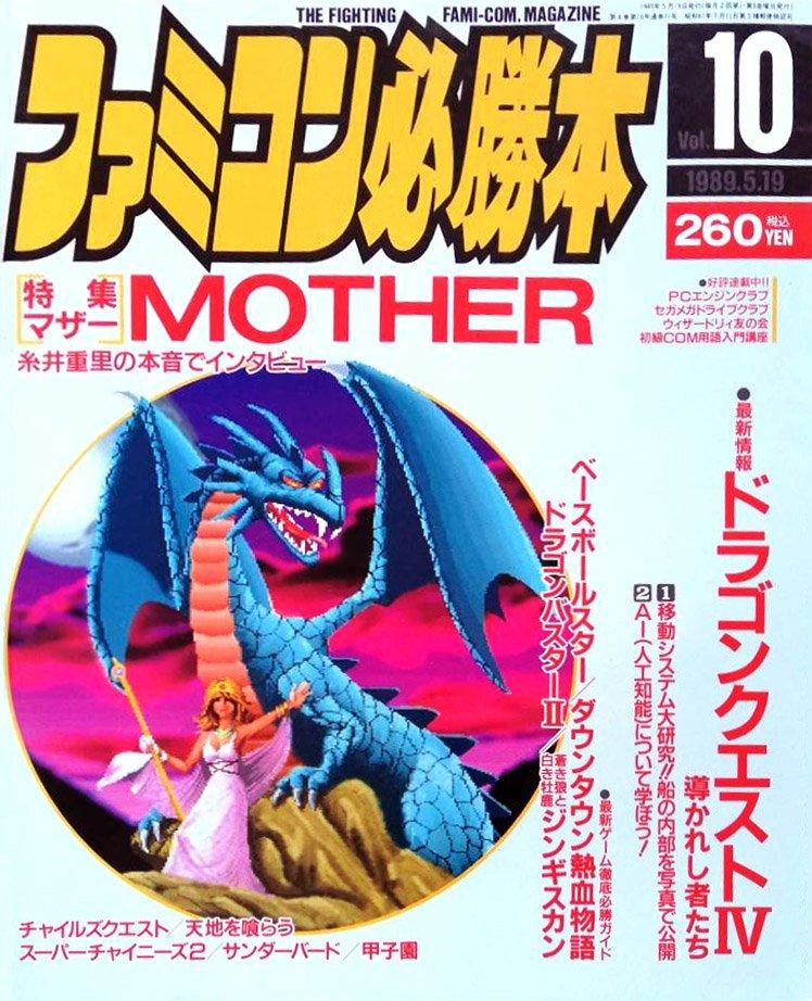 Famicom Hisshoubon Issue 071 (May 19, 1989)