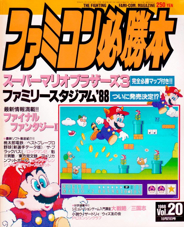 Famicom Hisshoubon Issue 057 (October 21, 1988)