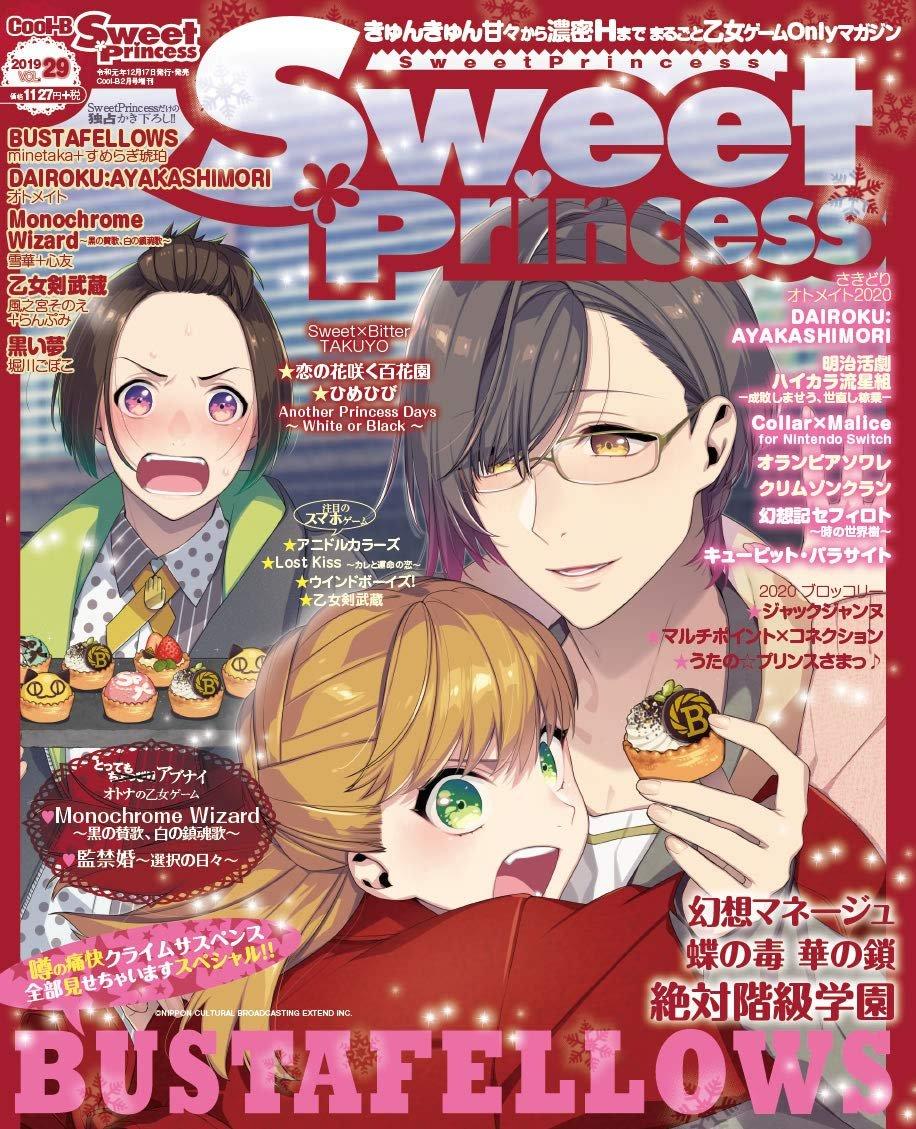 Cool-B Sweet Princess Vol.29 (February 2020)