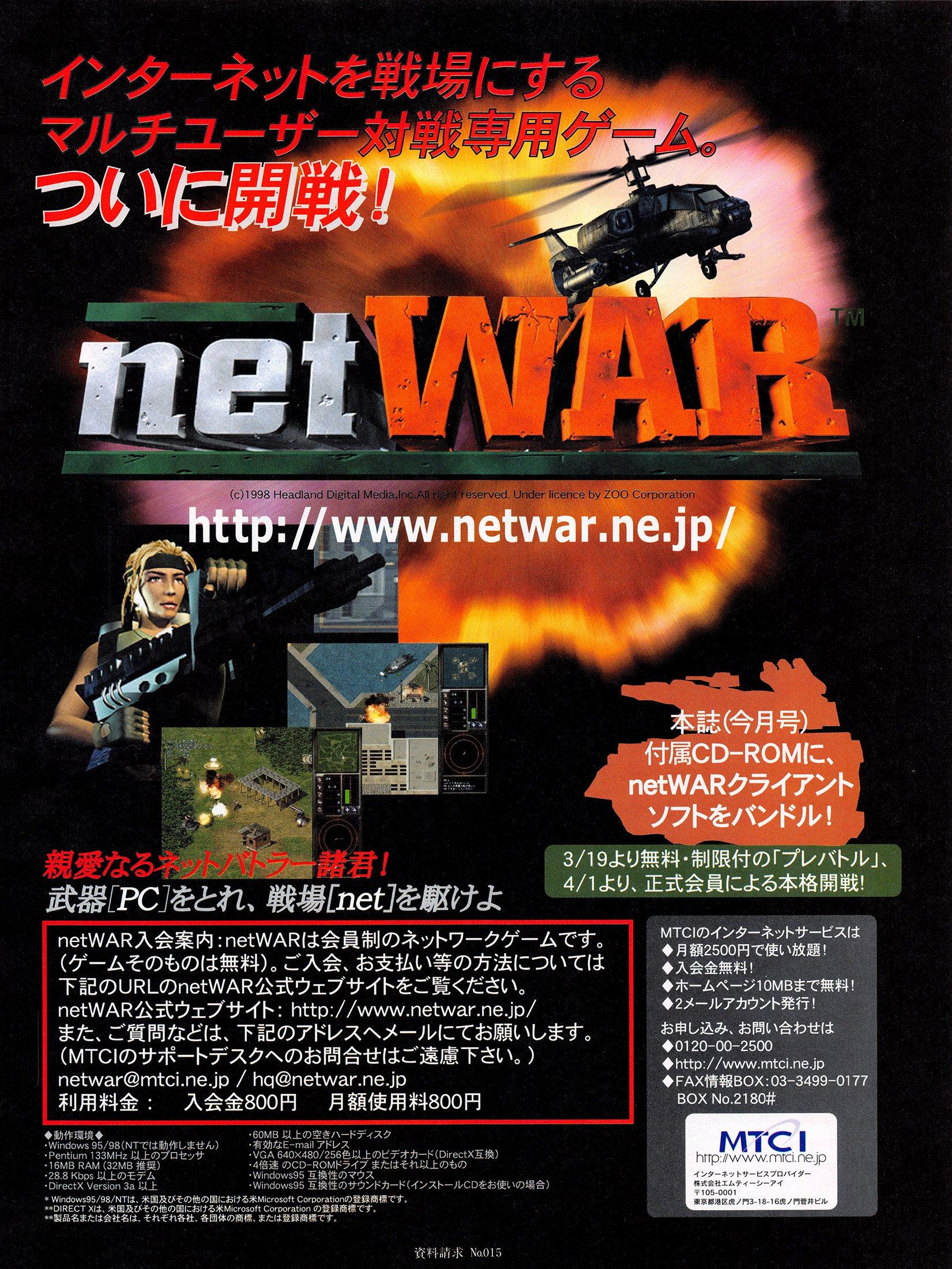 netWAR (Japan)