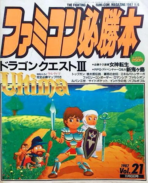 Famicom Hisshoubon Issue 034 (November 6, 1987)