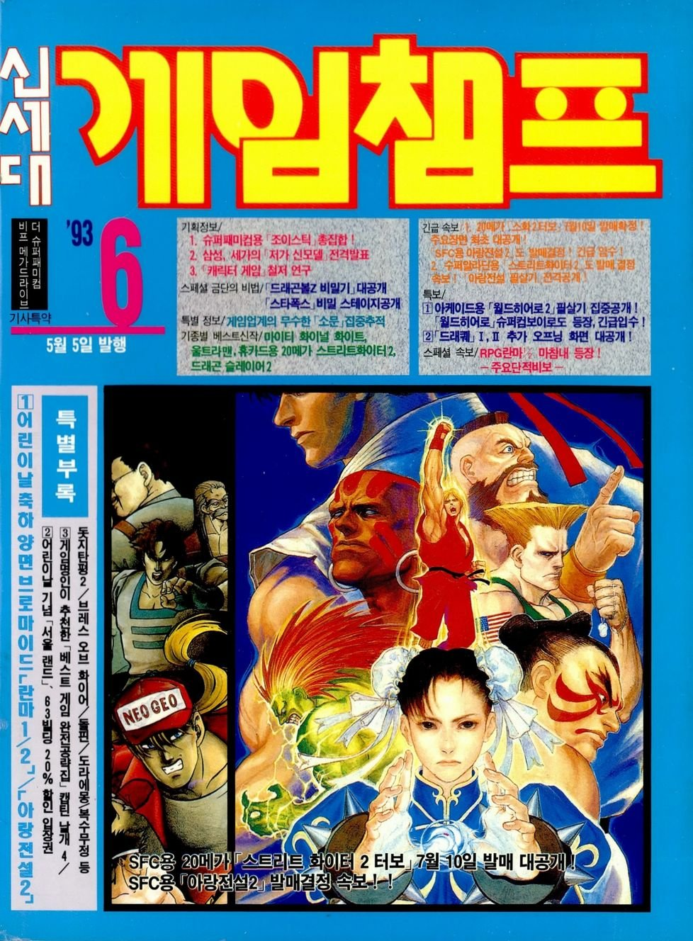 Game Champ Issue 007 (June 1993)