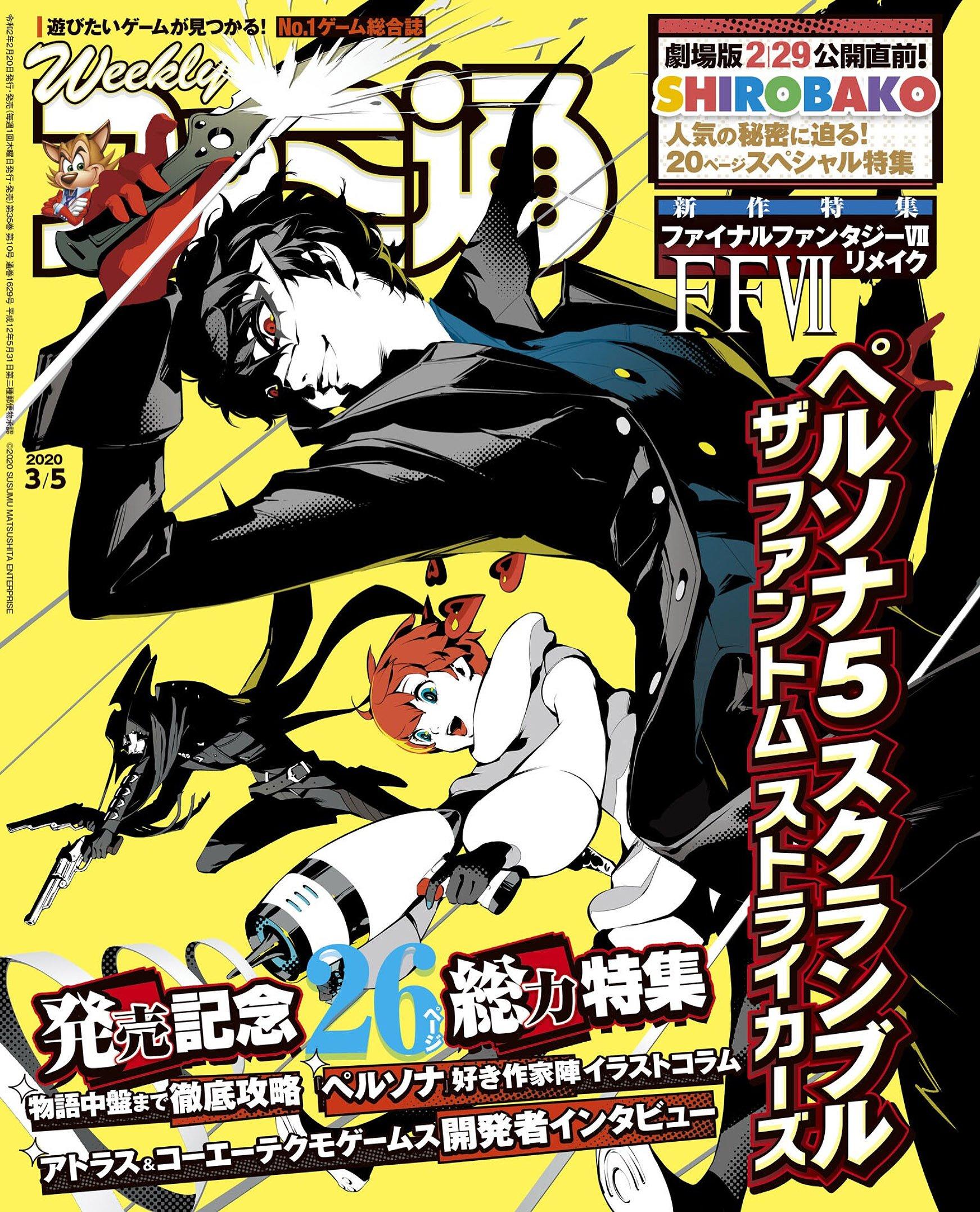 Famitsu 1629 (March 5, 2020)