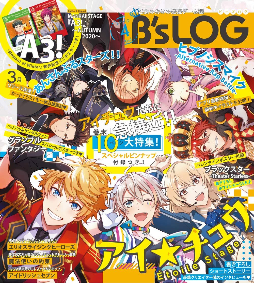 B's-LOG Issue 203 (April 2019) (alt back cover)