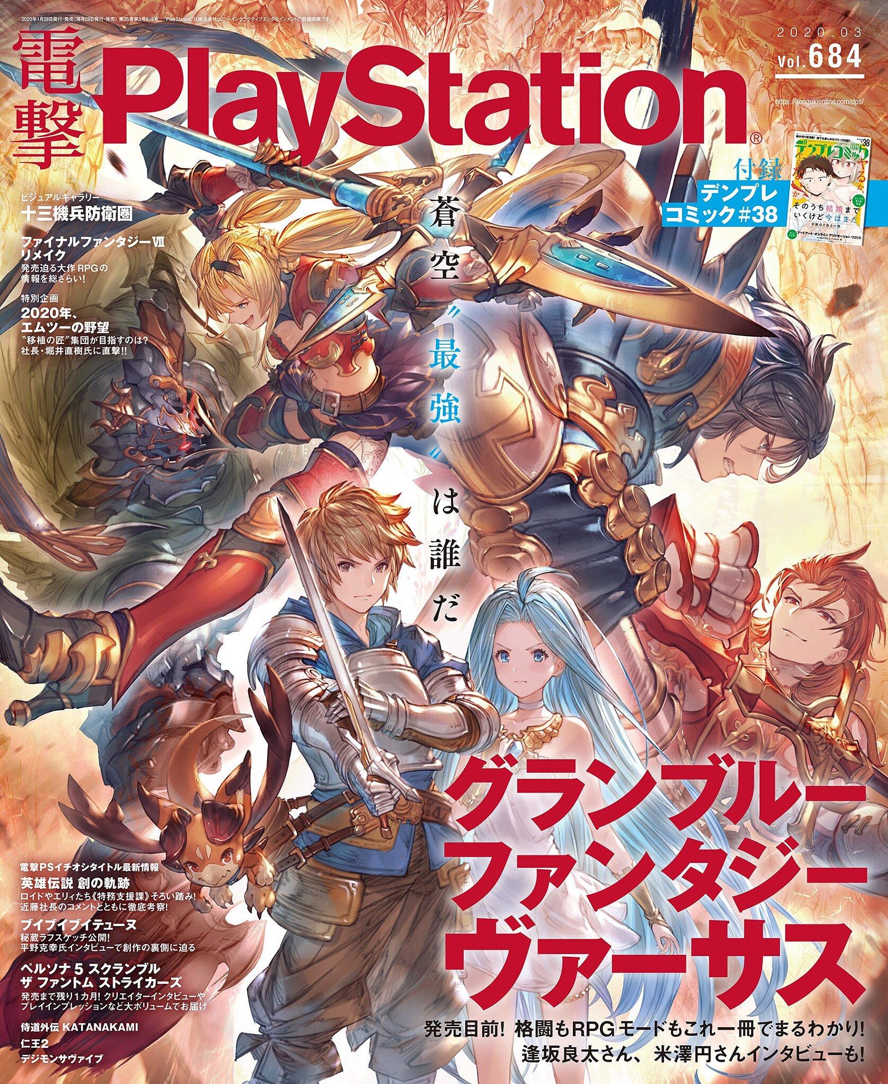 Dengeki PlayStation 684 (March 2020)