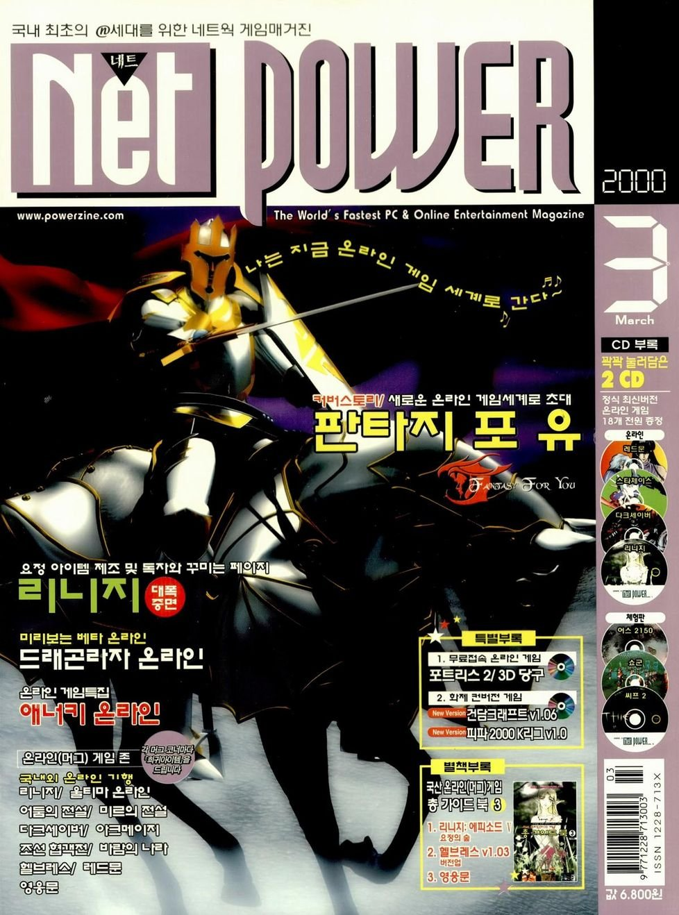 Net Power Issue 06 (March 2000)