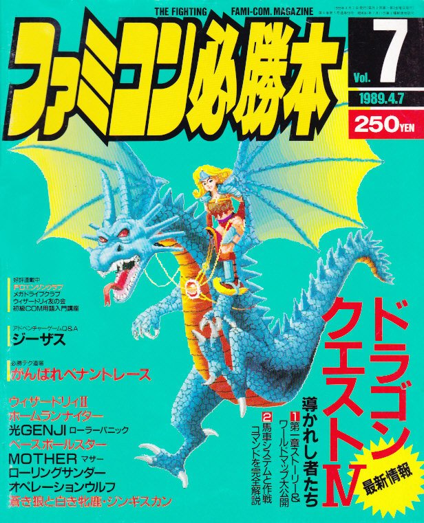 Famicom Hisshoubon Issue 068 (April 7, 1989)