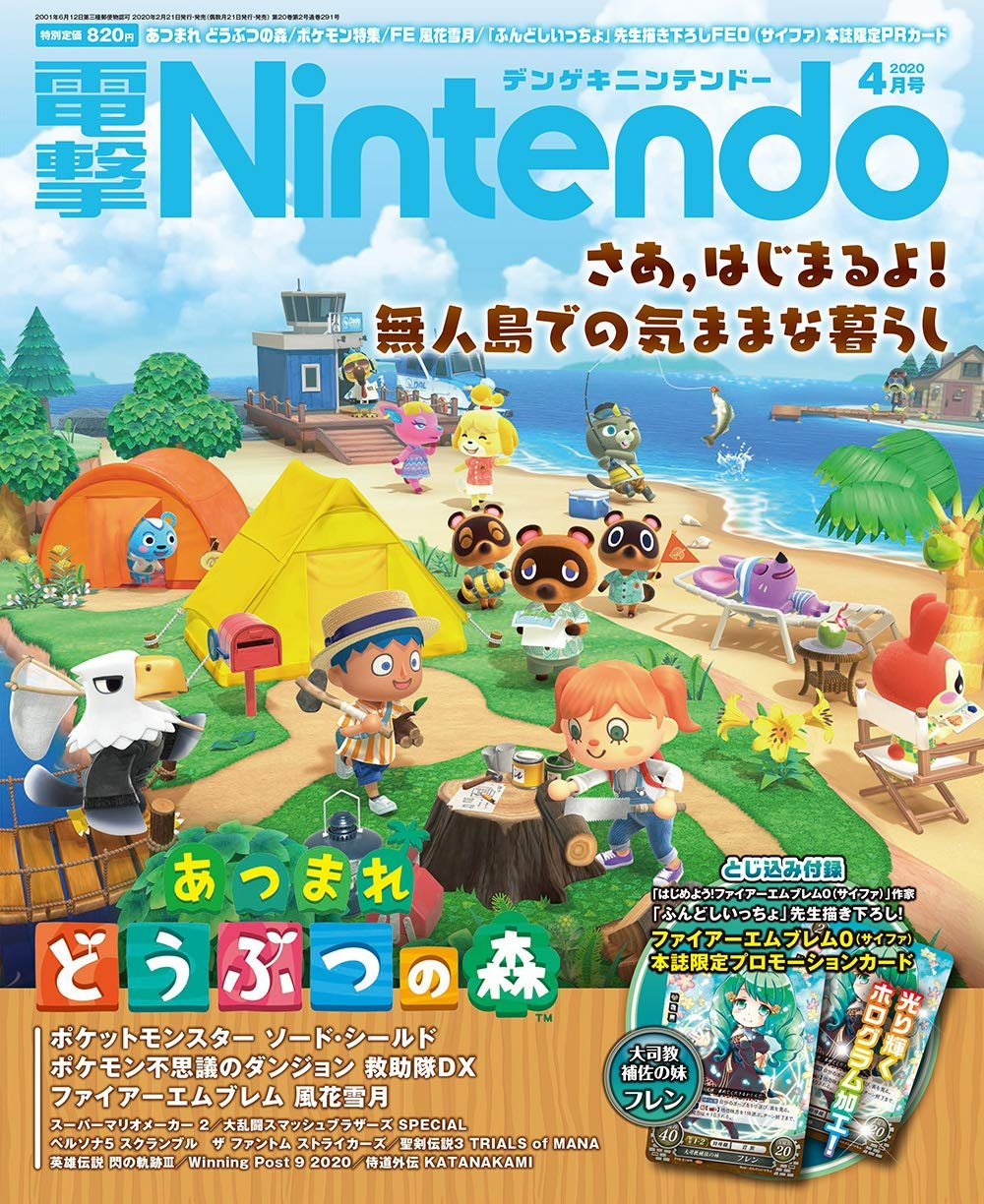 Dengeki Nintendo Issue 065 (April 2019)