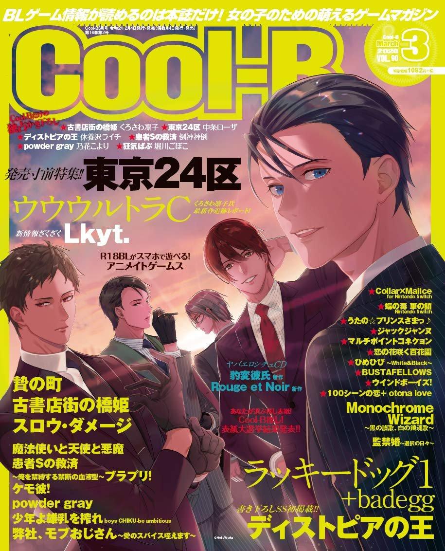Cool-B Vol.090 (March 2020)