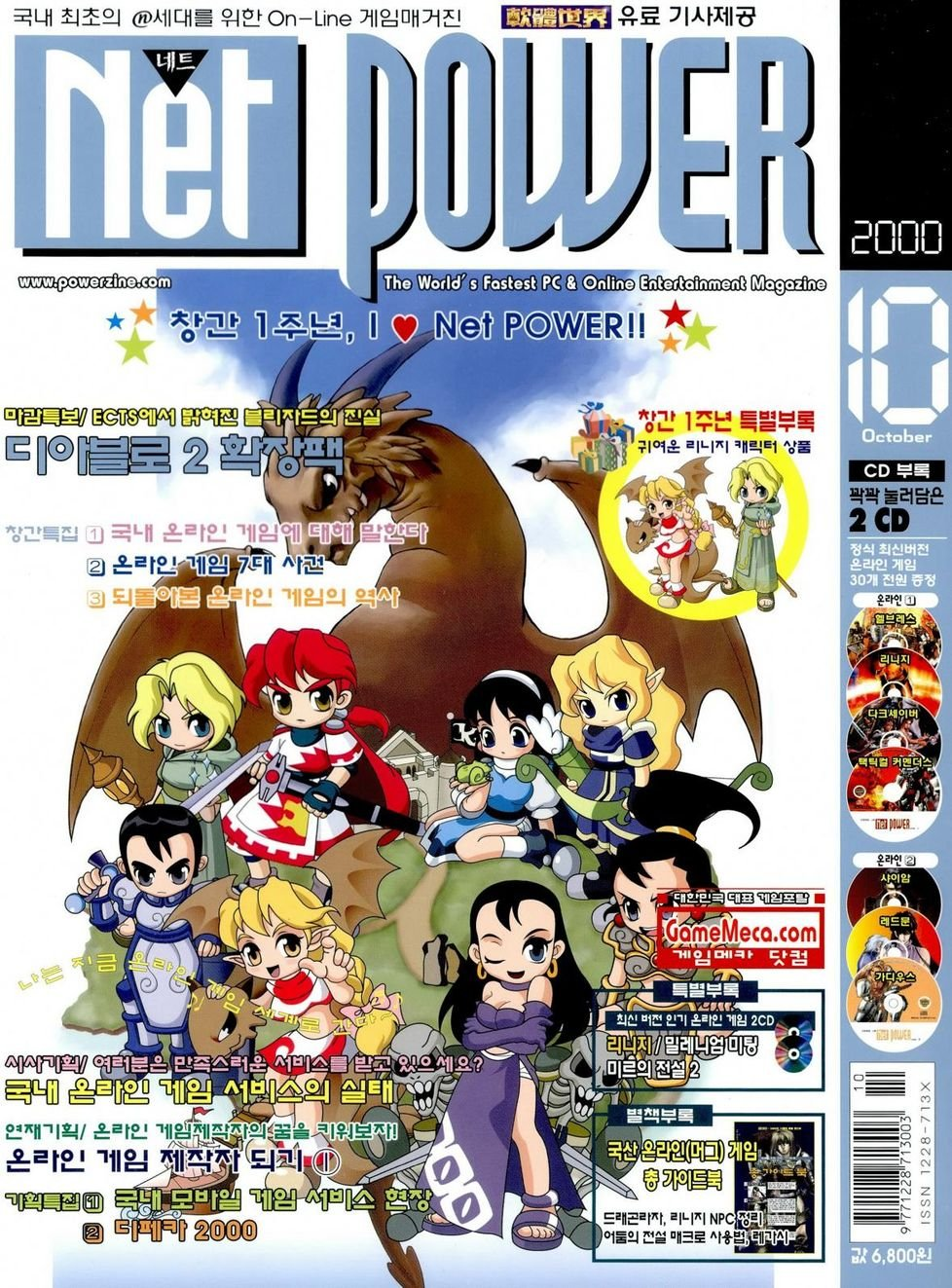 Net Power Issue 13 (October 2000)