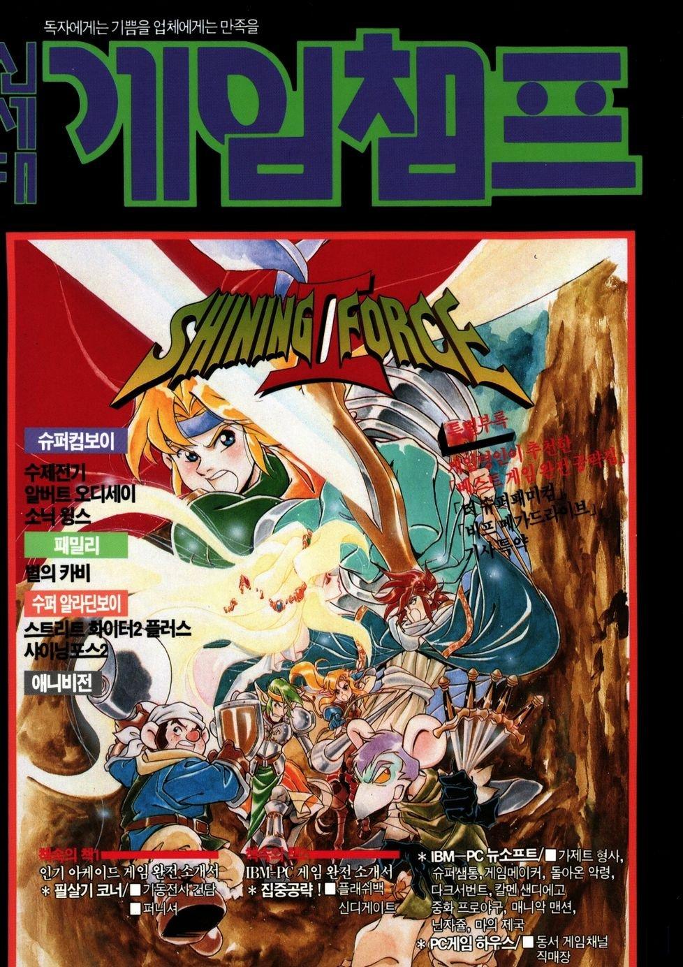 Game Champ Issue 012 supplement (November 1993)