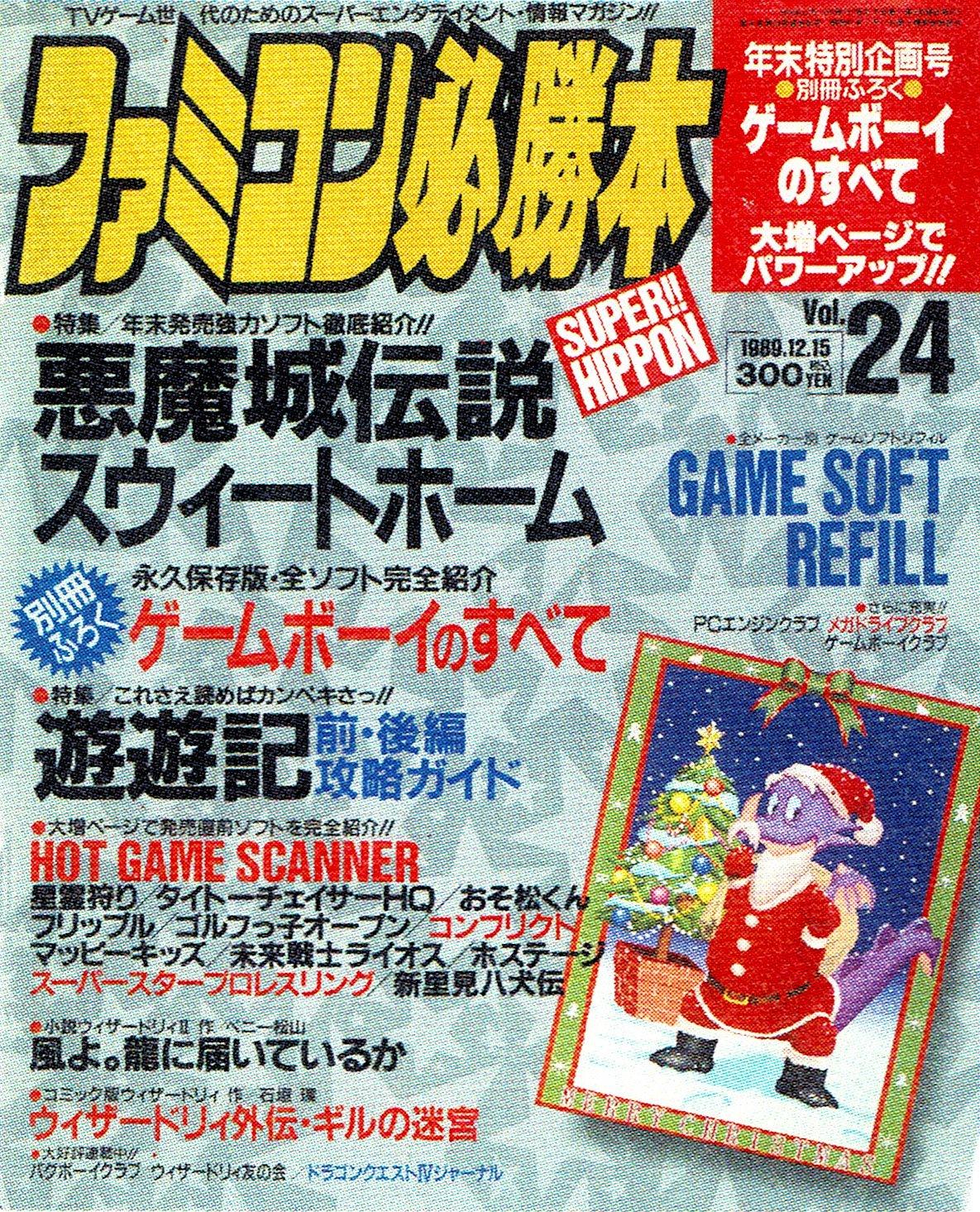 Famicom Hisshoubon Issue 085 (December 15, 1989)