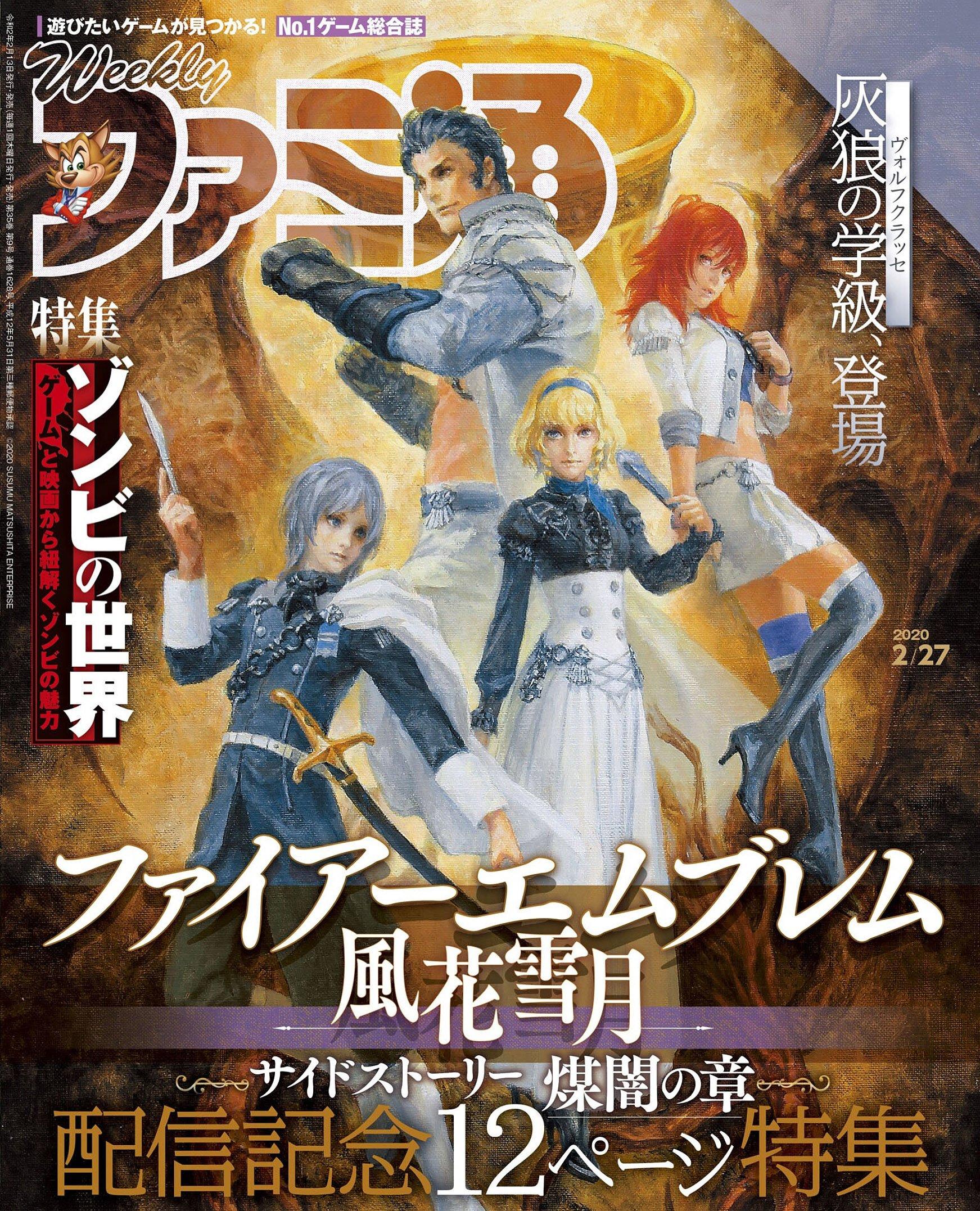 Famitsu 1628 (February 27, 2020)