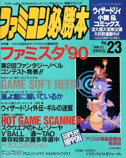 Famicom Hisshoubon Issue 084 (December 1, 1989)