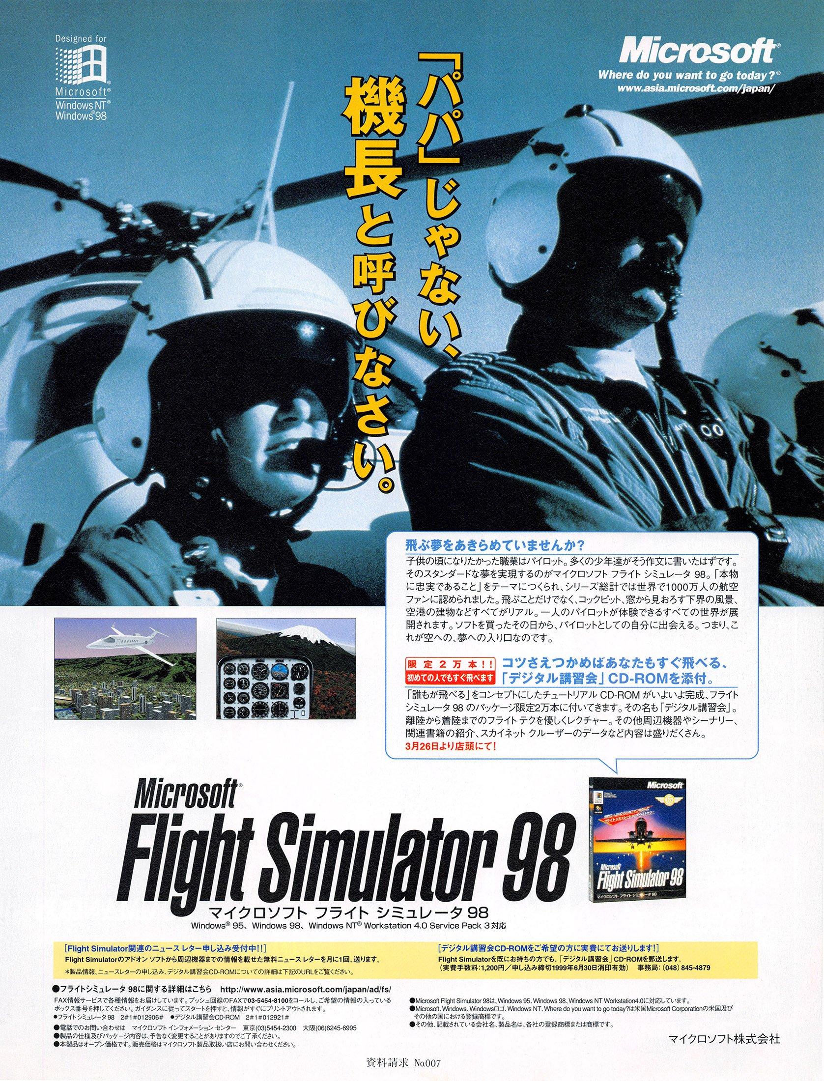 Microsoft Flight Simulator 98 (Japan)