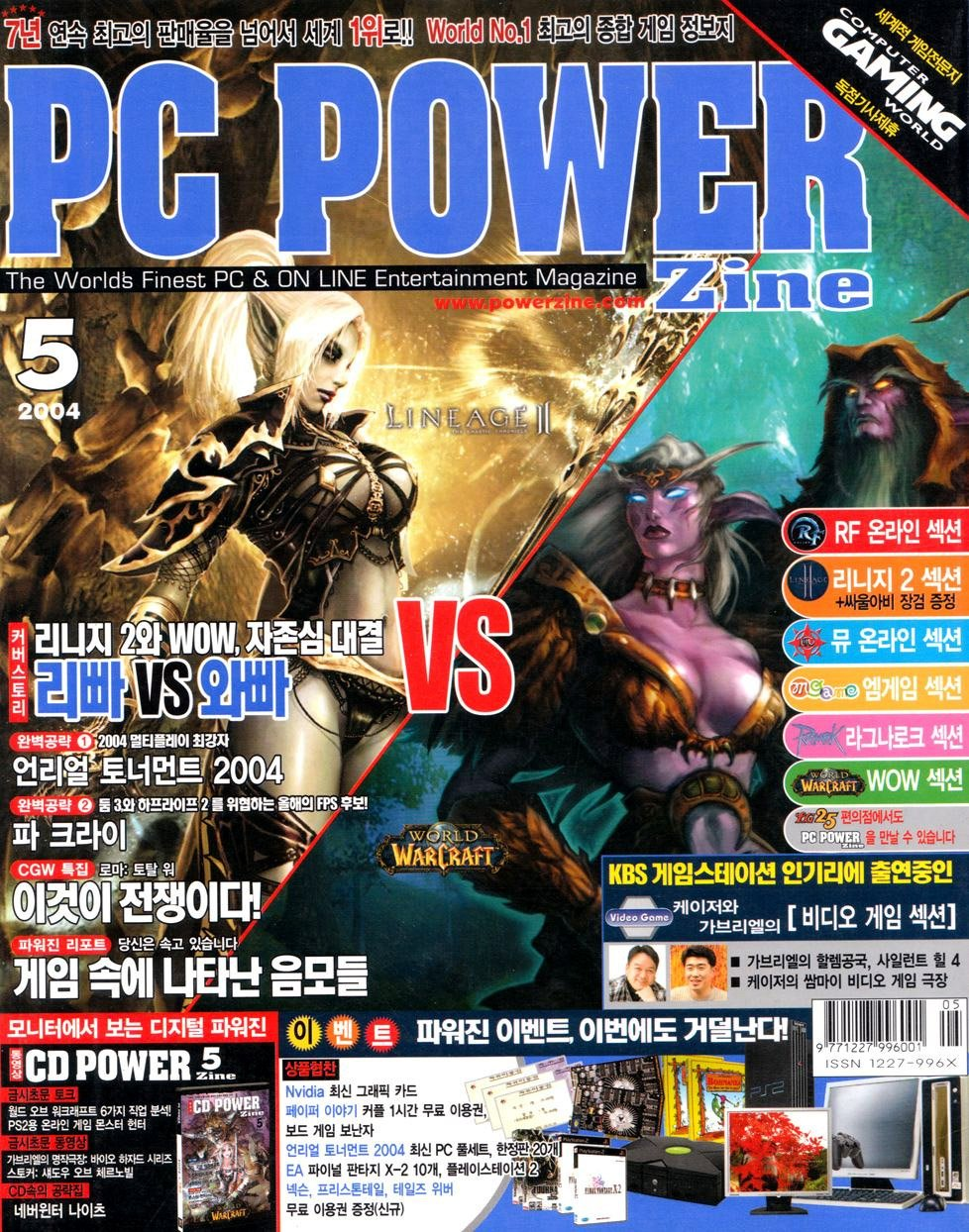PC Power Zine Issue 106 (May 2004)