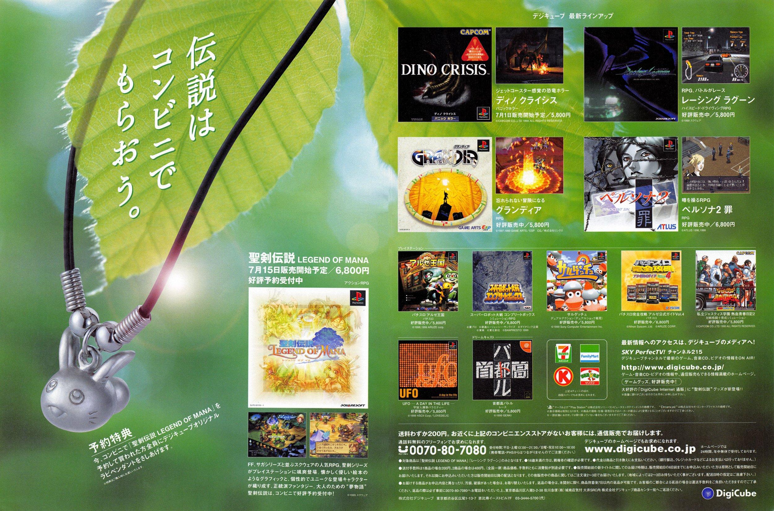 Legend of Mana, Digicube (Japan)