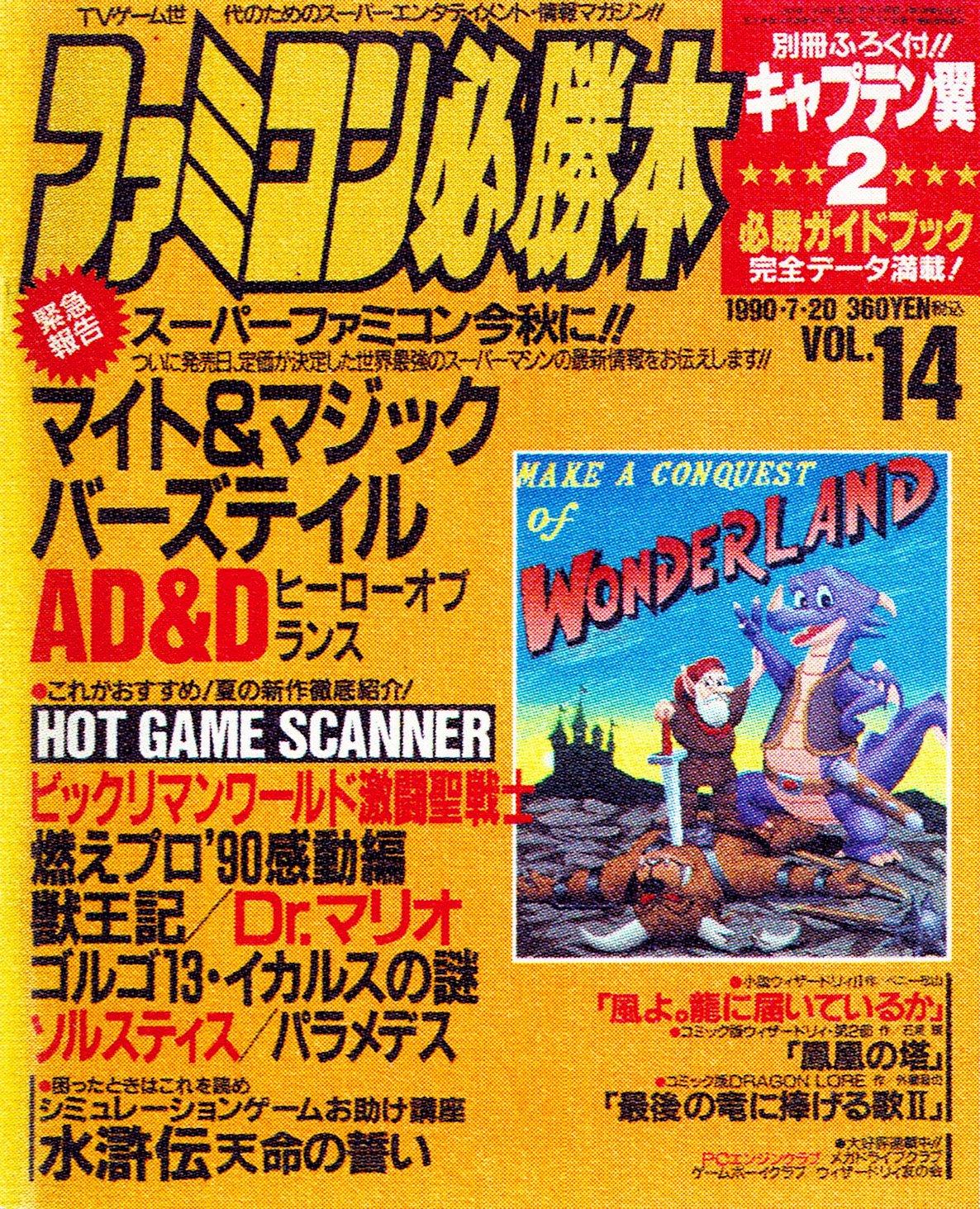 Famicom Hisshoubon Issue 099 (July 20, 1990)