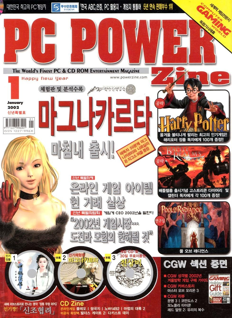 PC Power Zine Issue 078 (January 2002)