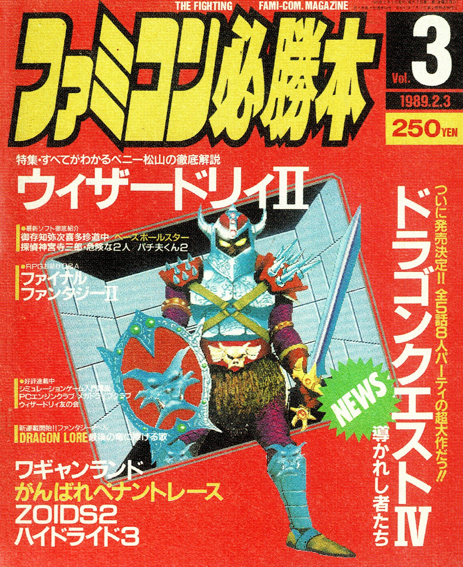 Famicom Hisshoubon Issue 064 (February 3, 1989)